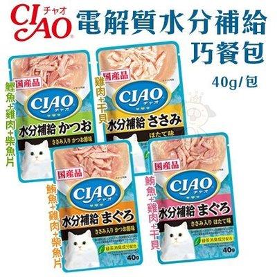 【單包】日本CIAO 電解質水分補給 巧餐包40g 日本原裝進口‧添加綠茶消臭配方‧料多味美‧真材實料 貓餐包