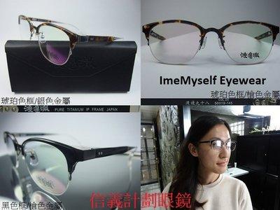 Watanabe Toru 98 pure titanium prescription half-rim frame