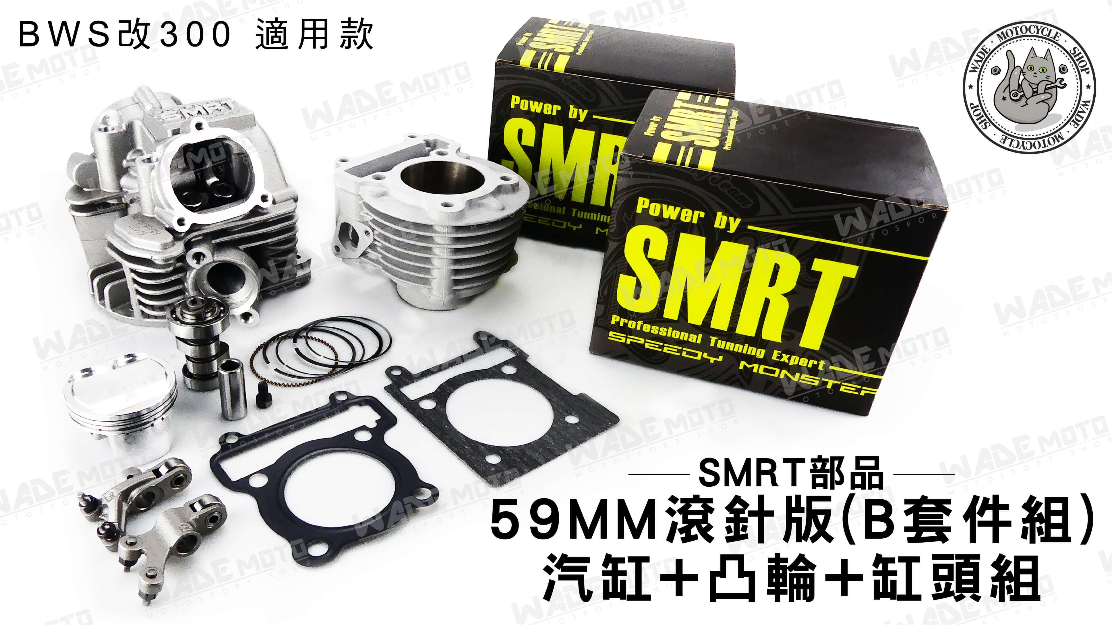 請勿下標-韋德機車材料 SMRT部品 59MM 滾針版 B套件組 氣缸 凸輪 缸頭組 適用 BWS 改300