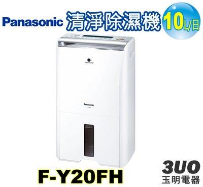 (可議價)PANASONIC國際牌(10L/日)清淨除濕機 F-Y20FH