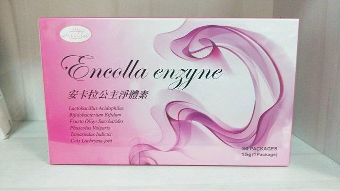 【喜樂之地】安卡拉公主  天然酵素 Encolla enzyme 淨體素(檸檬口味) 30包/盒