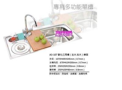 ¢魔法廚房*【系統廚具流理台】不銹鋼歐化多功能三用水槽-清潔廚餘桶(加大型)A3107
