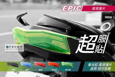 EPIC 四代戰 尾燈護片 螢光綠 尾燈改色 尾燈罩 尾燈貼片 燈罩 附背膠 適用 勁戰四代 四代勁戰