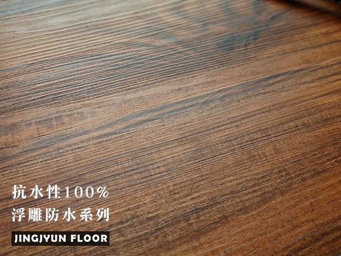 !!最新!!京峻木地板-SPC-浮雕防水系列-相思胡桃