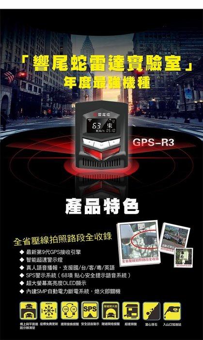 響尾蛇GPS-R3 R3 R5 衛星定位測速器/保固18個月 支援行車記錄器5V/2A電源輸入