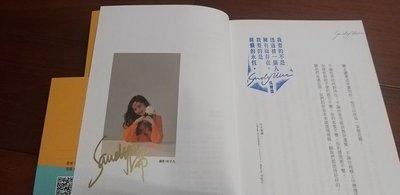 小明星大跟班 金鐘獎最佳主持人 Sandy吳姍儒  我的存在本來就值得青睞 含親筆簽名 吳宗憲女兒
