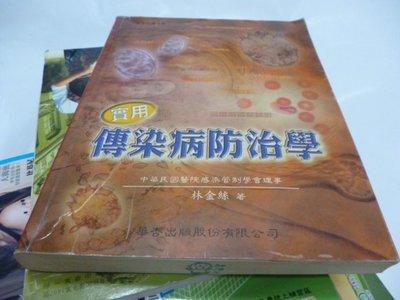 買滿500免運 / 崇倫《實用傳染病防治學》林金絲 華杏  ISBN:9576405653