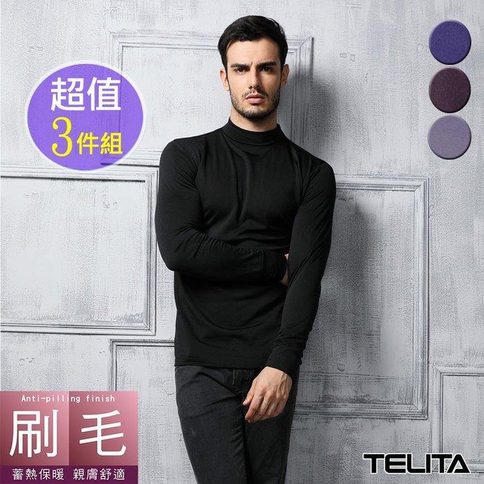 【TELITA】 長袖刷毛保暖衫 T恤(超值3件組)免運