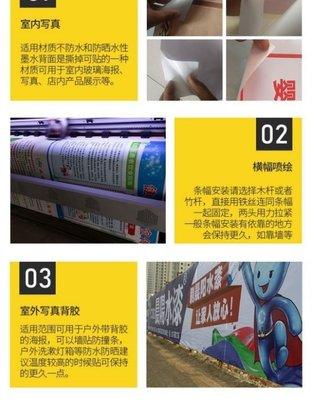 全館免運 噴繪廣告布寫真定制防水高清戶外設計背膠貼紙海報宣傳畫車貼制作DD63