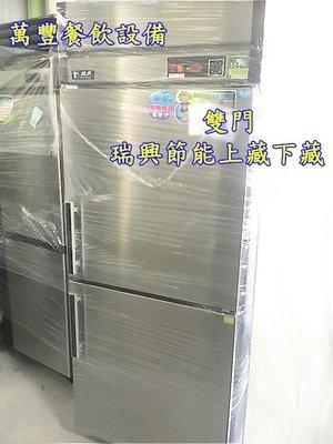 萬豐餐飲設備 全新 節能2門冰箱-管冷 (上凍下藏) 四門冰箱 冷凍庫 冷藏冷凍冰箱 台灣製瑞興 隱藏式管冷