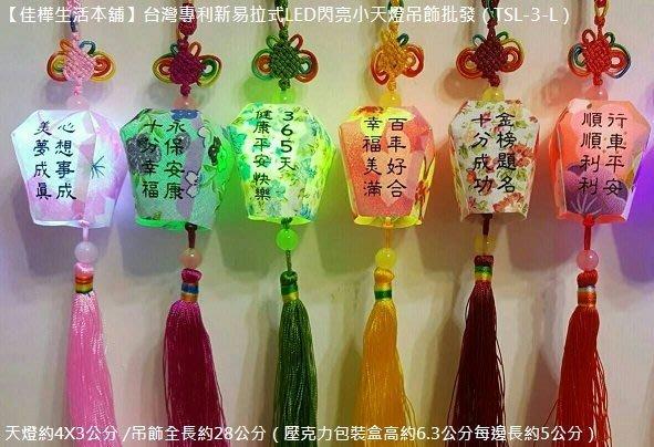 【佳樺生活本舖】台灣專利新易拉式LED閃亮小天燈吊飾(TSL-3-L)中國結孔明燈創意吊飾批發/迷你七彩小燈籠掛飾/祈福