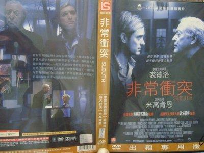 【正版出租二手DVD】【劇情~非常衝突 Sleuth】【裘德洛】