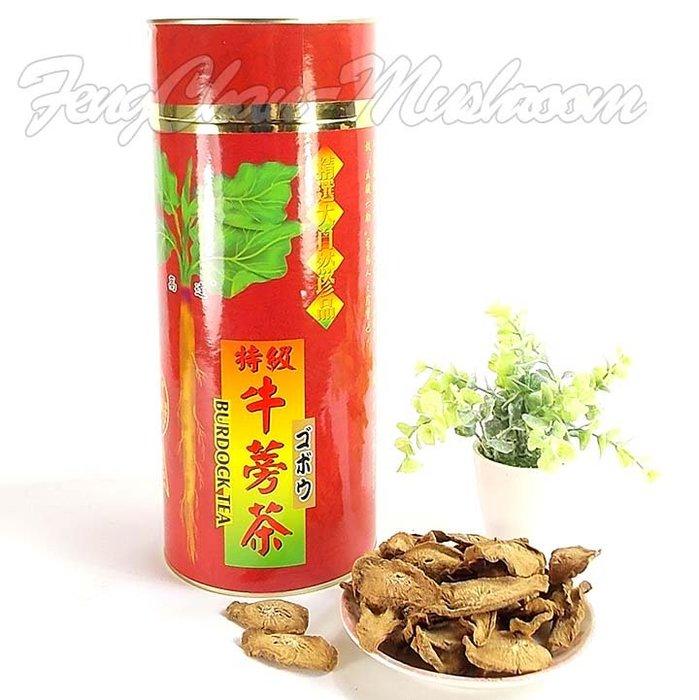 ~台灣牛蒡茶片(380g罐裝)~純天然,台南生產,高達&鑫進春出品,喝杯牛蒡茶促進新陳代謝,幫助消化。【豐產香菇行】