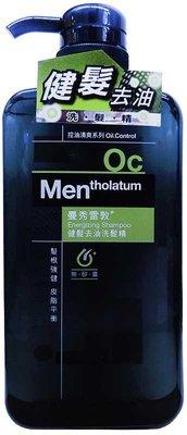 【B2百貨】 曼秀雷敦男士洗髮精-健髮去油(550ml) 4719865608691 【藍鳥百貨有限公司】