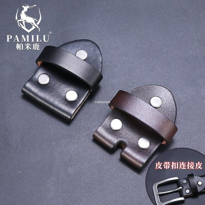 ☆皮帶頭連接皮3.5-3.8cm頭層真皮針扣平滑扣打孔腰帶鏈接皮頭皮圈丨皮帶配件丨扣頭