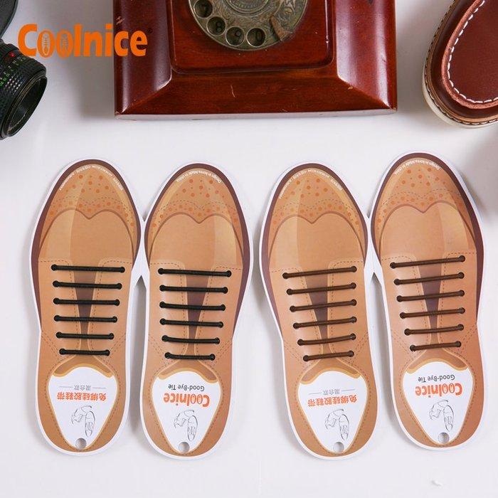 洛克小店混合款皮鞋鞋帶 免綁不用系鞋帶硅膠彈力男女皮鞋圓鞋帶