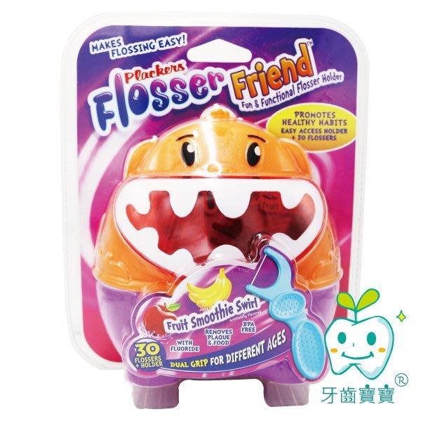 牙齒寶寶 美國進口 普雷克Plackers 牙棒寶寶牙線收納盒+兒童塗氟牙線棒30支入