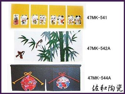 ~佐和陶瓷餐具~【47MK541+542A+544A門簾】門簾/窗簾/裝飾