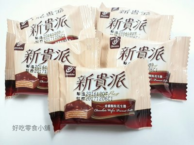 好吃零食小舖~77迷你新貴派巧克力花生(奶素) 300g $80,600g $150 量販包5斤$680