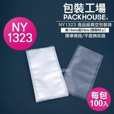 ~包裝工場~13 x 23 cm食品級真空袋,調理包.料理包.冷凍袋,SGS檢驗合格. 製真空包裝袋.可水煮微波