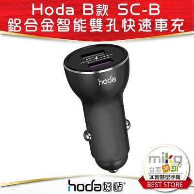 中華東【MIKO米可手機館】Hoda 鋁合金智能雙孔快速車充B款 SC-B支援華為超級快充 智慧晶片 金屬外殼 雙USB