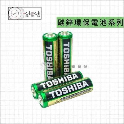 【鐘點站】TOSHIBA 東芝-3號電池4入 / 碳鋅電池 / 乾電池 / 環保電池