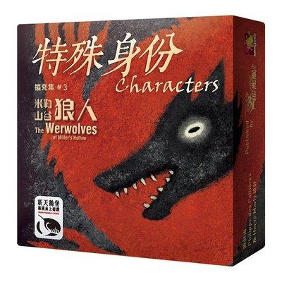 大安殿實體店面 送牌套 米勒山谷狼人殺 特殊身份擴充 Werewolves Characters 繁體中文正版益智桌遊