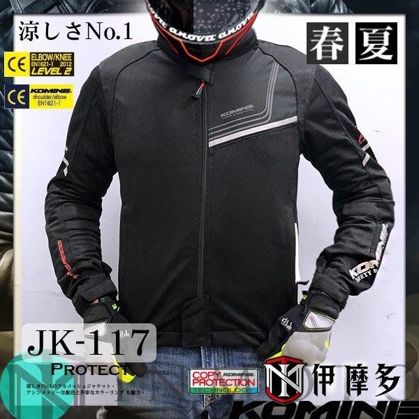 伊摩多※日本Komine JK-117 。黑色 7件式完整保護 透氣全網眼外套 CE 春夏 6色 / 另有女款