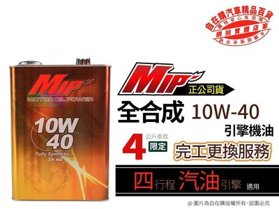 mip 10w 40 全合程 機油 機油完工 汽車保養 汽車維修 更換機油 機油更換 機油套餐 四行程汽油車專用 自在購