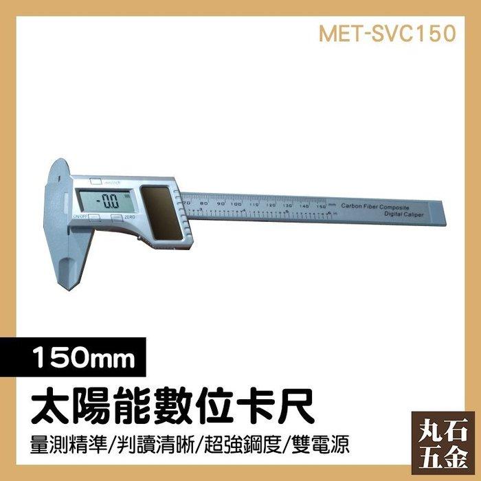 【丸石五金】塑膠卡尺 簡易卡尺 150mm 游標卡尺 ABS卡尺 小巧 MIT-SVC150