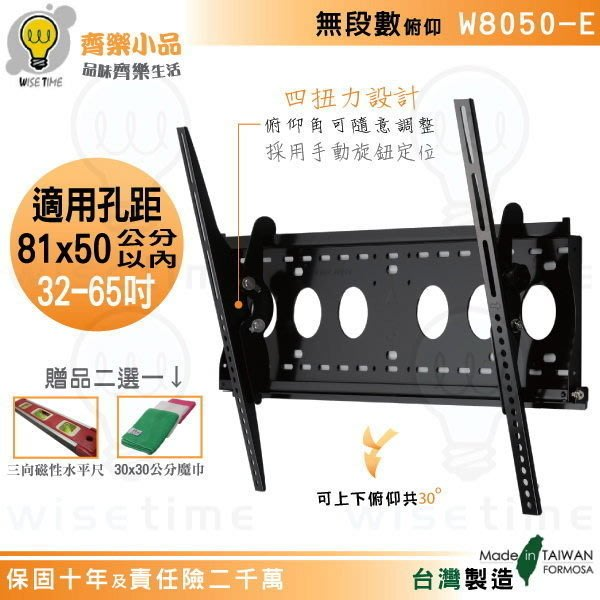@贈品2選1@齊樂台北32-65吋LED/LCD四扭力壁掛架/電視架(台灣製/專利)W8050E俯仰30度/保10年