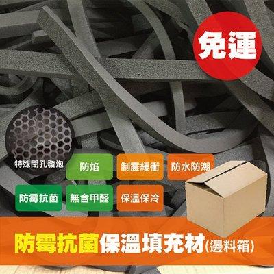 防霉抗菌保溫隔音填充材-邊料箱-尺寸大小不一整箱裝滿為止-免運優惠