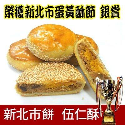 【格麥蛋糕】「伍仁酥餅」/新北市蛋黃酥節雙料金牌&台北市鳳梨酥節優勝/春節禮盒/伴手禮盒