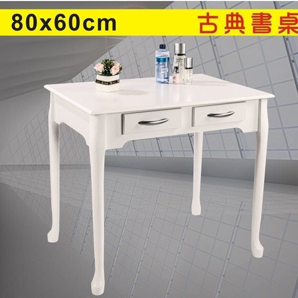 寬80防潑水二抽書桌 美甲桌 電腦桌 工作桌 【馥葉】型號DE860 簡易組裝~可加購玻璃、椅子