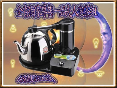 0800535666一品夫人/台熱牌 多功能泡茶組/泡茶機1980