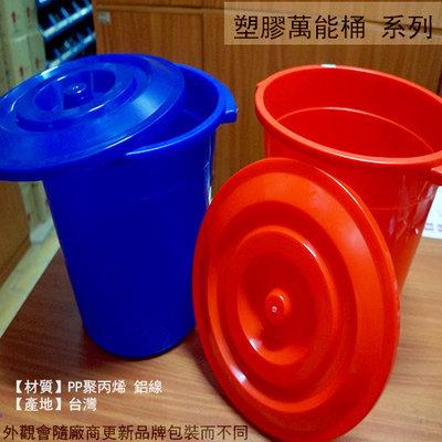 :::建弟工坊:::塑膠 萬能桶 40cm (大) 36公升 台灣製造 桶子 垃圾桶 儲水桶 水桶 南投縣