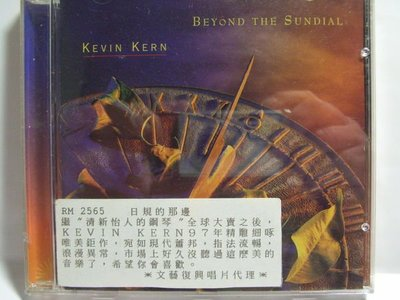 凱文柯恩(Kevin Kern)- Beyond The Sundial(時間的河)(全新未拆封)文藝復興唱片發行