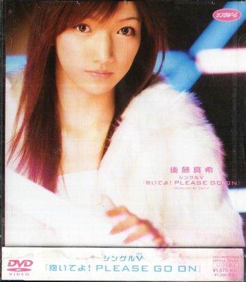 K - Maki Goto 後藤真希 - 抱いてよ!PLEASE GO ON - 日版 DVD - NEW