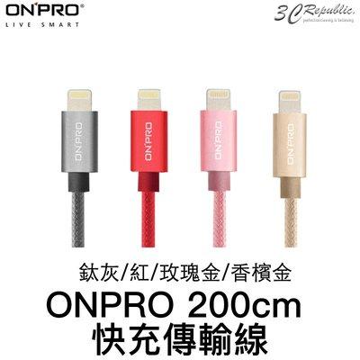 保固一年 ONPRO iphone 11 pro max Xs XR 金屬質感 快速 充電線 傳輸線 200cm