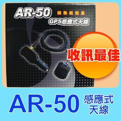 【送萬用香氛包】AR-50 AR50 AR 50 強波 天線 強波器 接收器 隔熱紙剋星