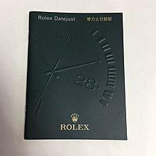 Rolex Datejust 2012 中文版說明書