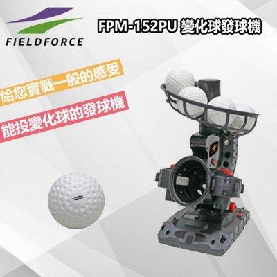 好鏢射射~~【機械類商品無鑑賞期】 棒球變化球發球機 FPM-152PU