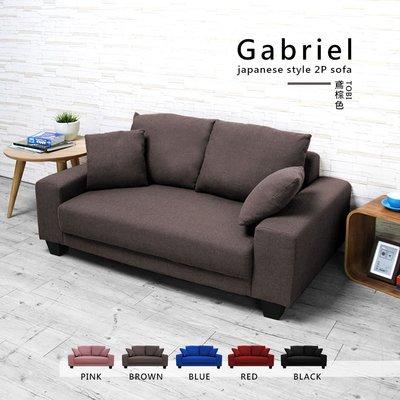 Gabriel 加百列雙人布沙發 / 5色 / H&D 東稻家居