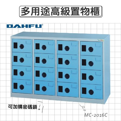 DAHFU大富 ABS塑鋼門片 藍色多用途高級置物櫃 【MC-2016C】 收納櫃 鞋櫃 辦公用品 居家收納