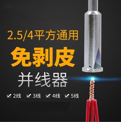 自動免剝皮電工並線器電線連接器接線端子通用款並頭繞線