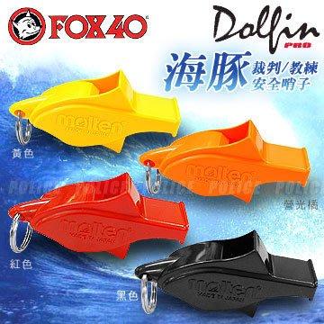 【ARMYGO】FOX 40 Dolfin海豚裁判/教練安全哨爆音哨(單個)
