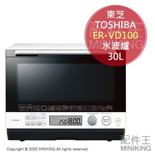 日本代購 空運 2020新款 TOSHIBA 東芝 ER-VD100 過熱水蒸氣 水波爐 30L 石窯 烘烤爐