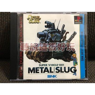 PS 越南大戰 METAL SLUG 日版 正版 PS1 遊戲 PS2 可玩