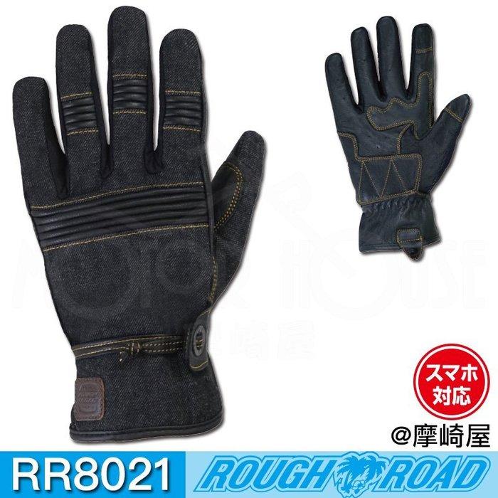 。摩崎屋。 ROUGH&ROAD RR8021 觸控 單寧 手套 Coolmax排汗內裏 日本騎士部品