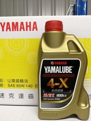 《油工坊》YAMAHA 山葉 YAMALUBE 4X 10W40 全合成 機油 原廠 900CC 剛剛好 4-X